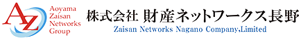 株式会社財産ネットワークス長野